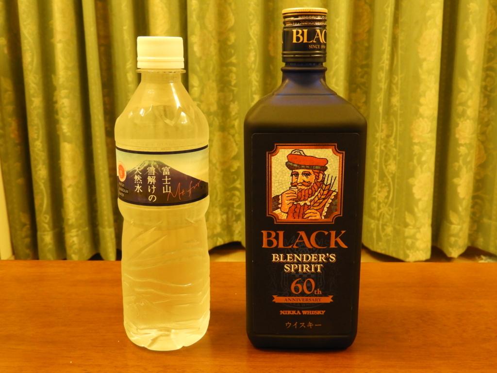 ブラックニッカブレンダーズスピリットと富士山の天然水