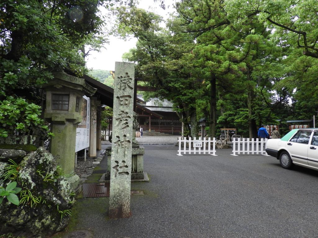 猿田彦神社の社号標
