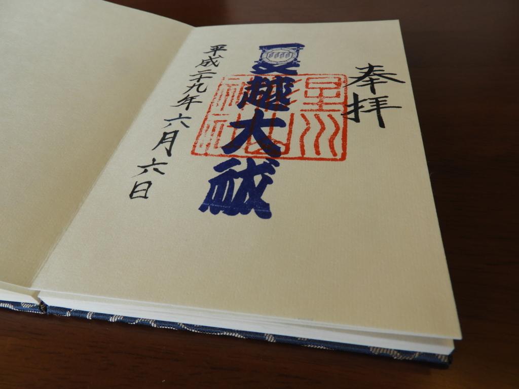 f:id:minamimachida0706:20170621155418j:plain