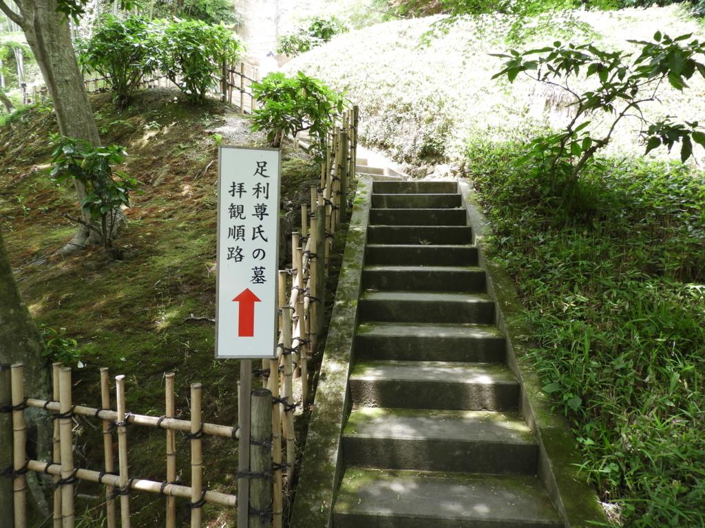 足利尊氏の墓への案内