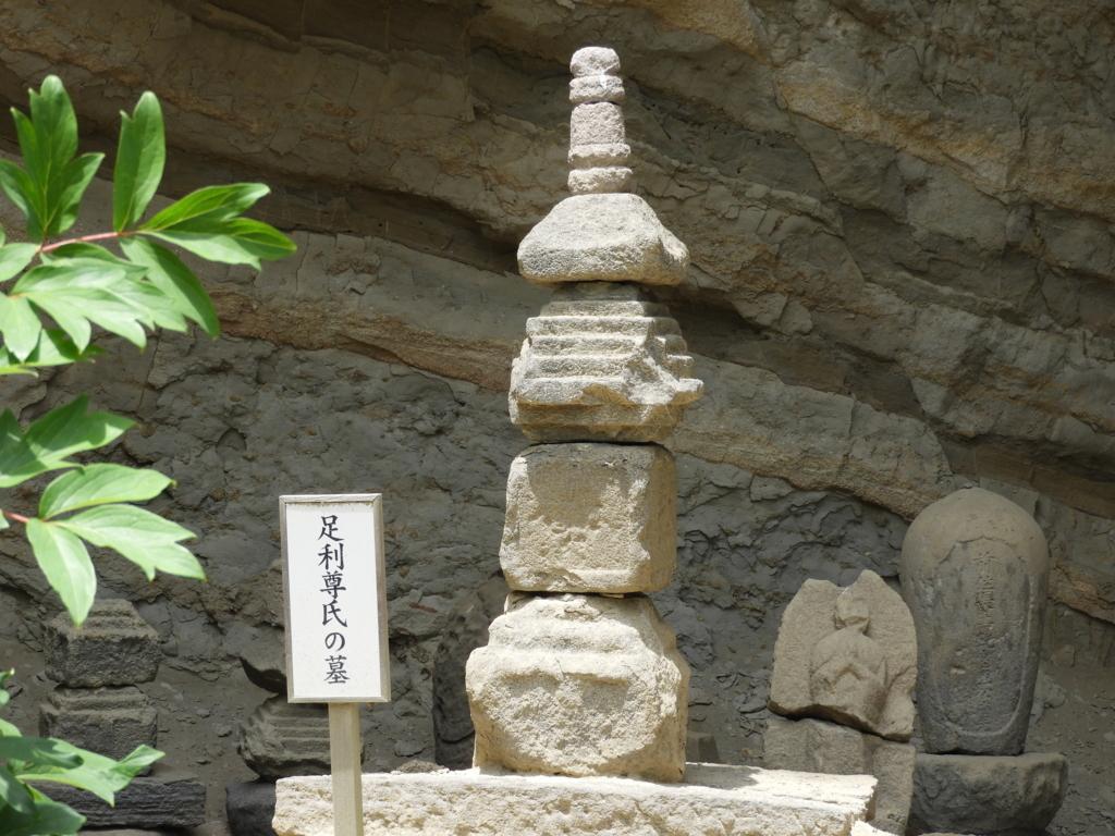 足利尊氏の墓