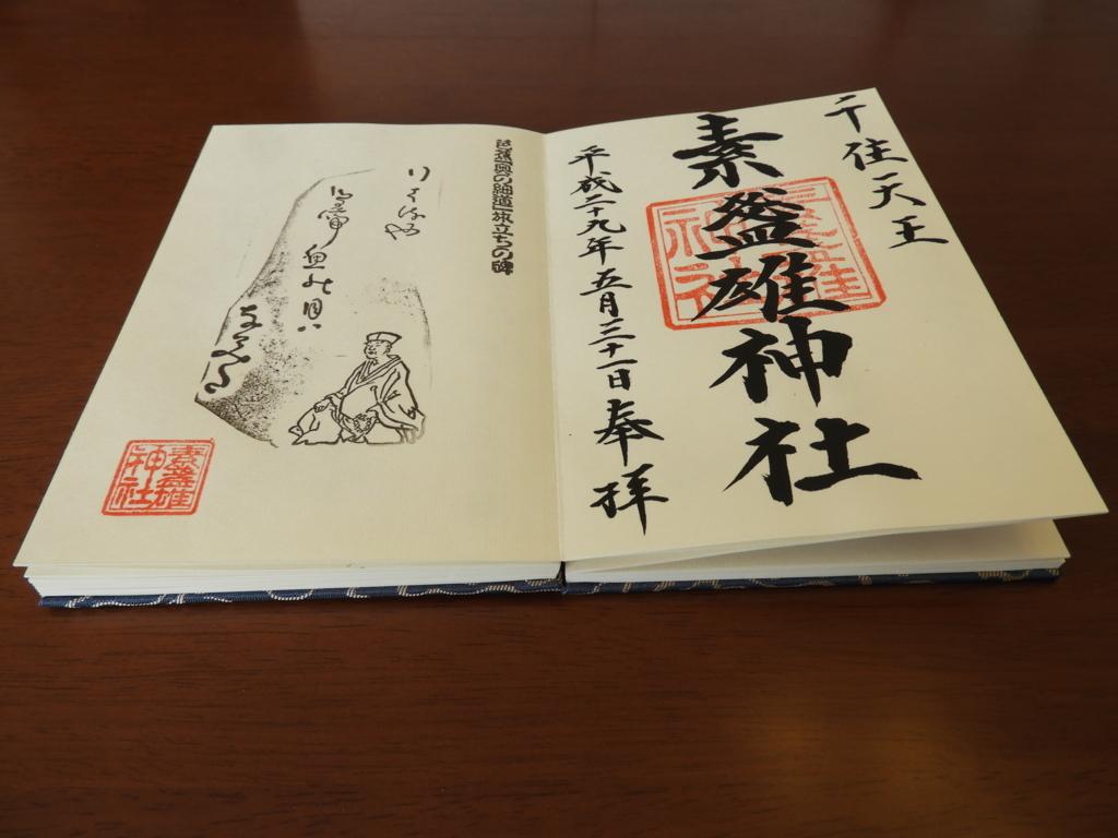 f:id:minamimachida0706:20170622132035j:plain