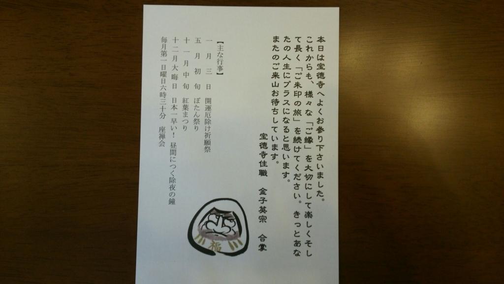 f:id:minamimachida0706:20170625223210j:plain