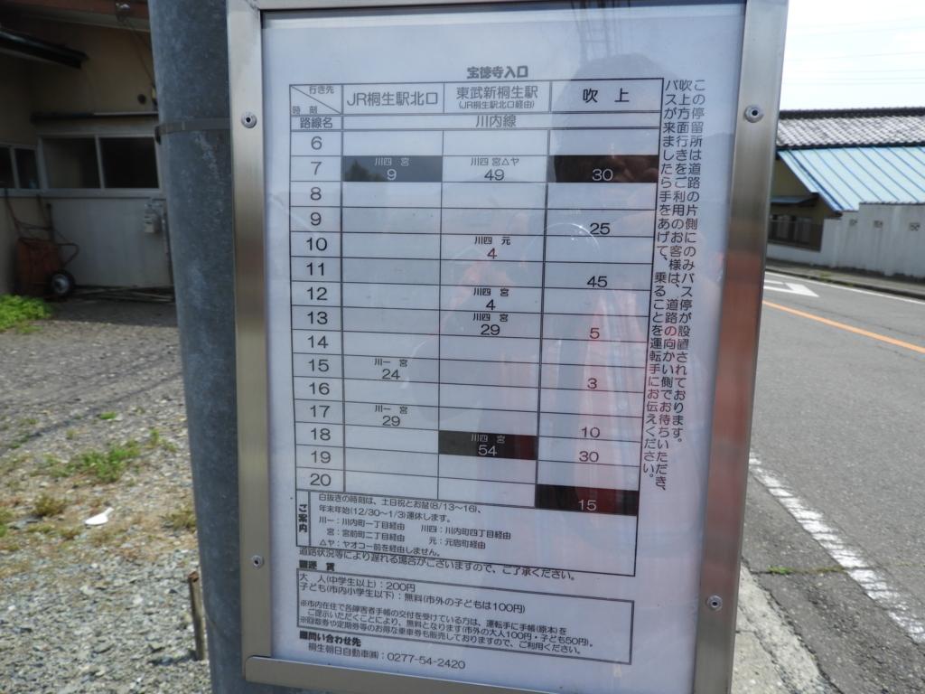 「宝徳寺入り口」バス停