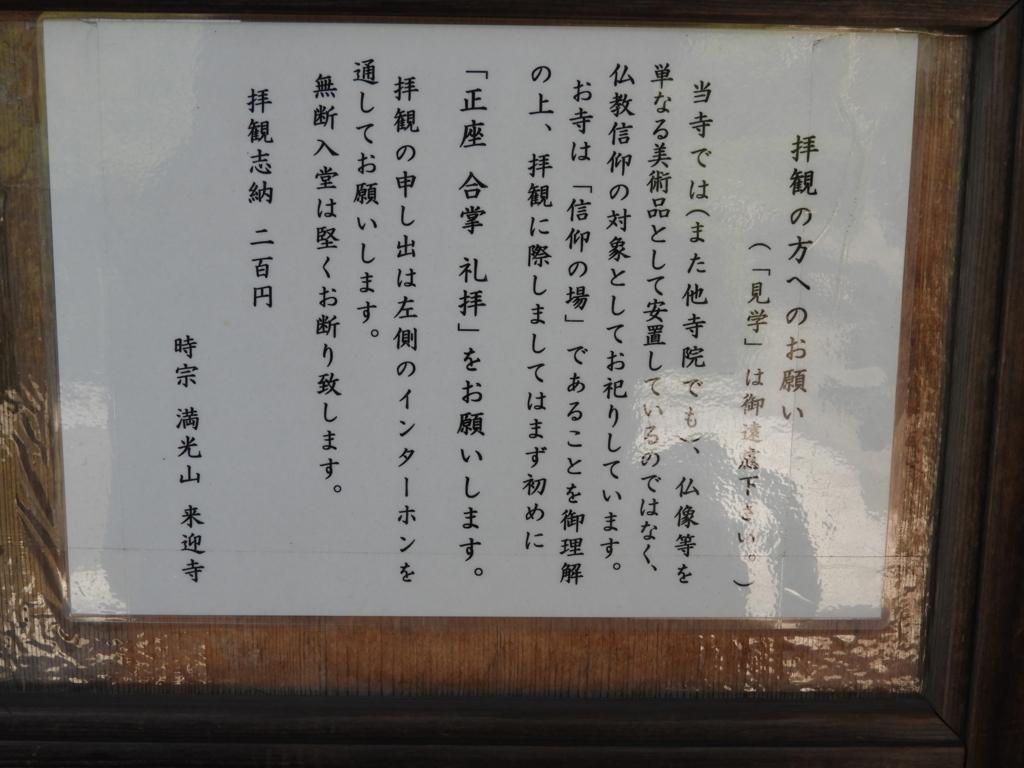 仏像拝観の注意書き