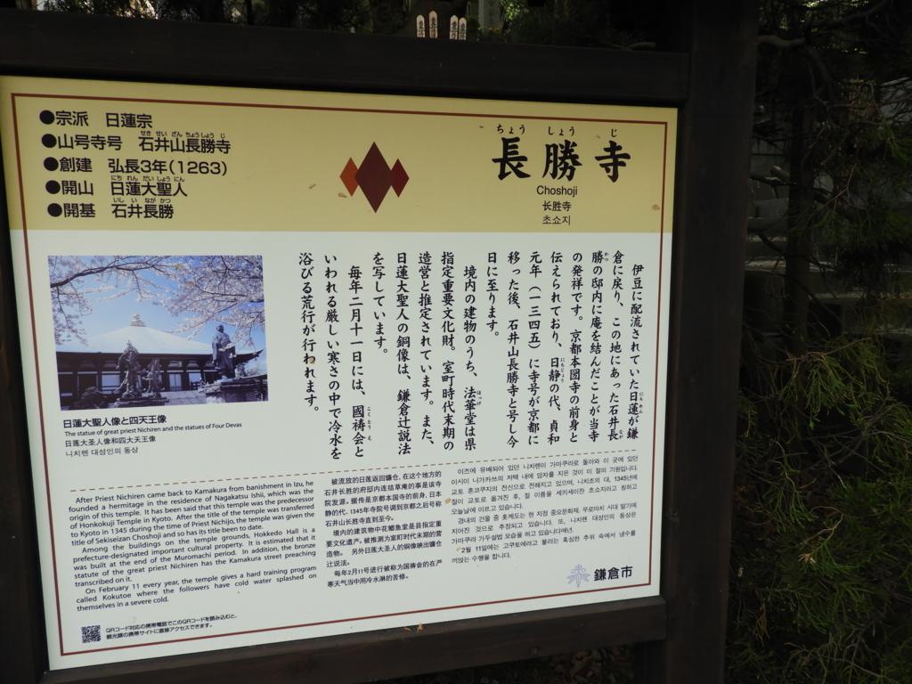 門前に立てられている鎌倉市の解説