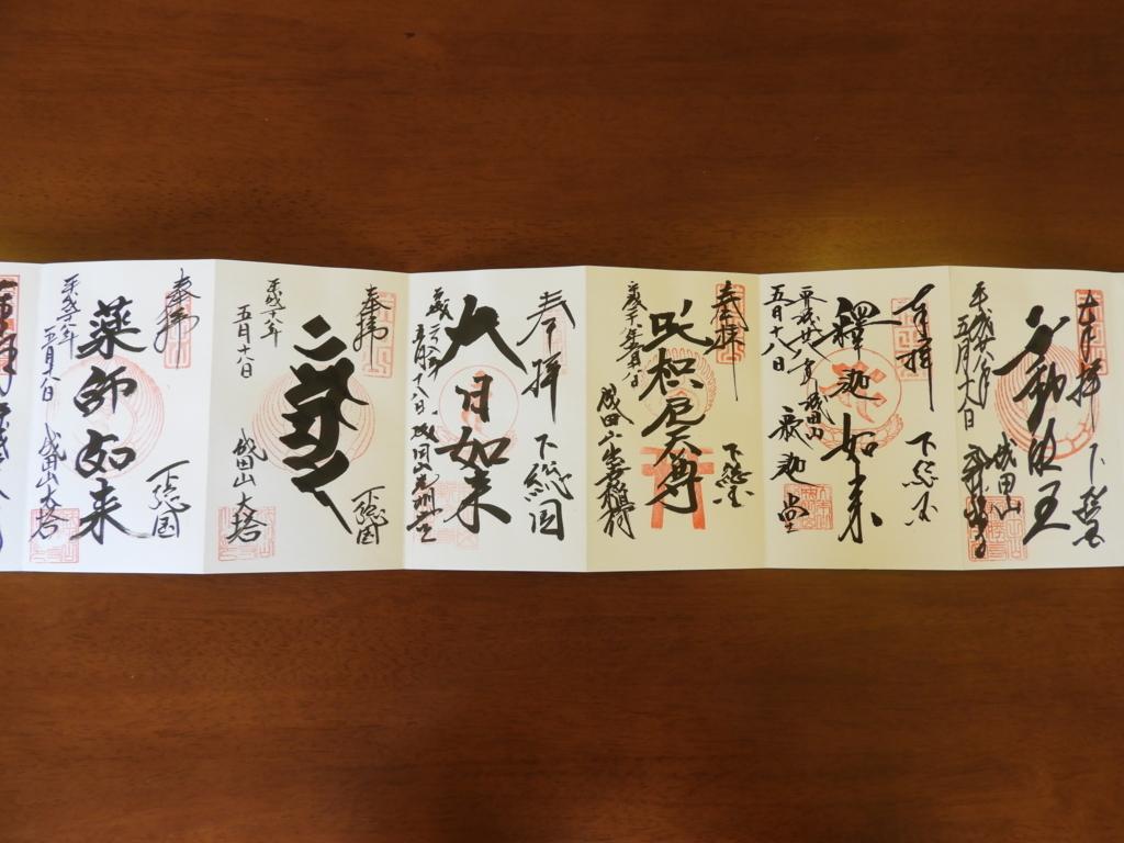f:id:minamimachida0706:20170701103318j:plain