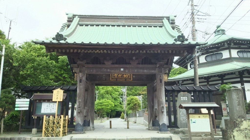 妙本寺の惣門
