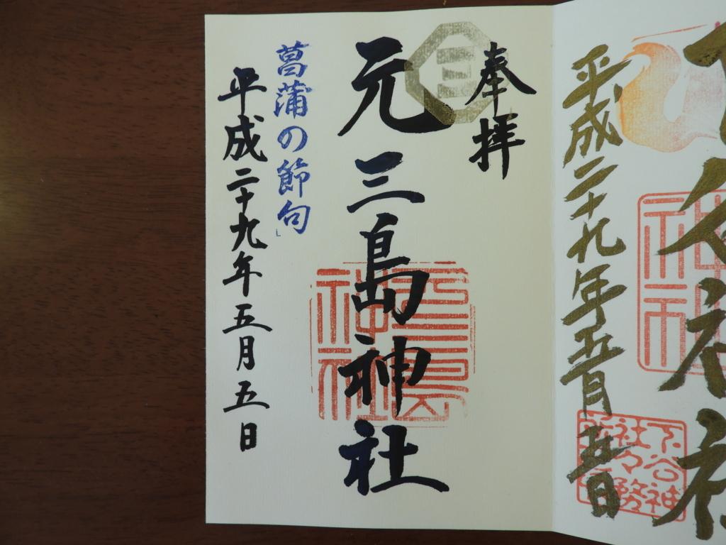 f:id:minamimachida0706:20170701153949j:plain