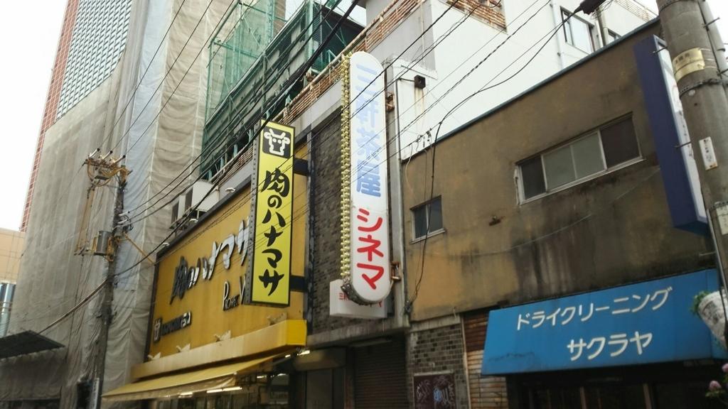 「三軒茶屋シネマ