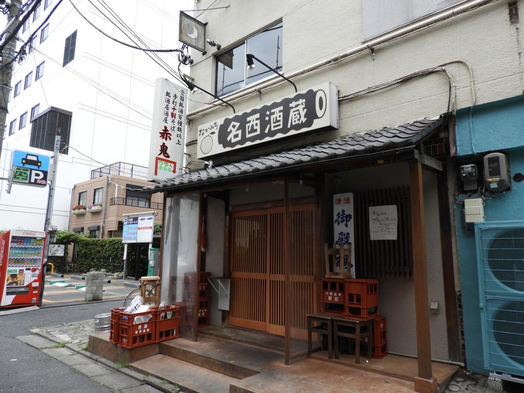 日本酒の名店「赤鬼」