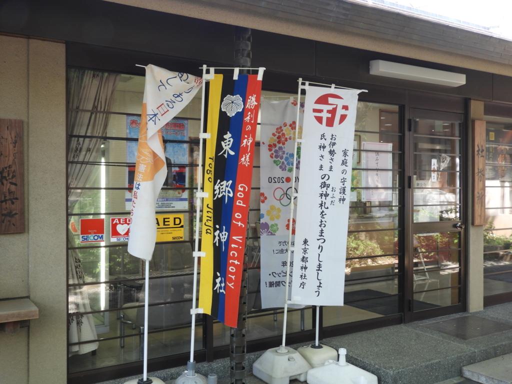 Z旗を描いた東郷神社の幟