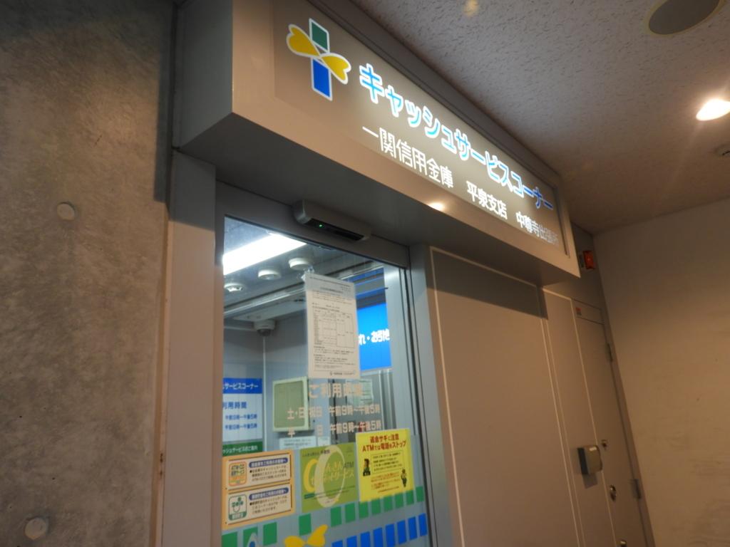 f:id:minamimachida0706:20170706222642j:plain