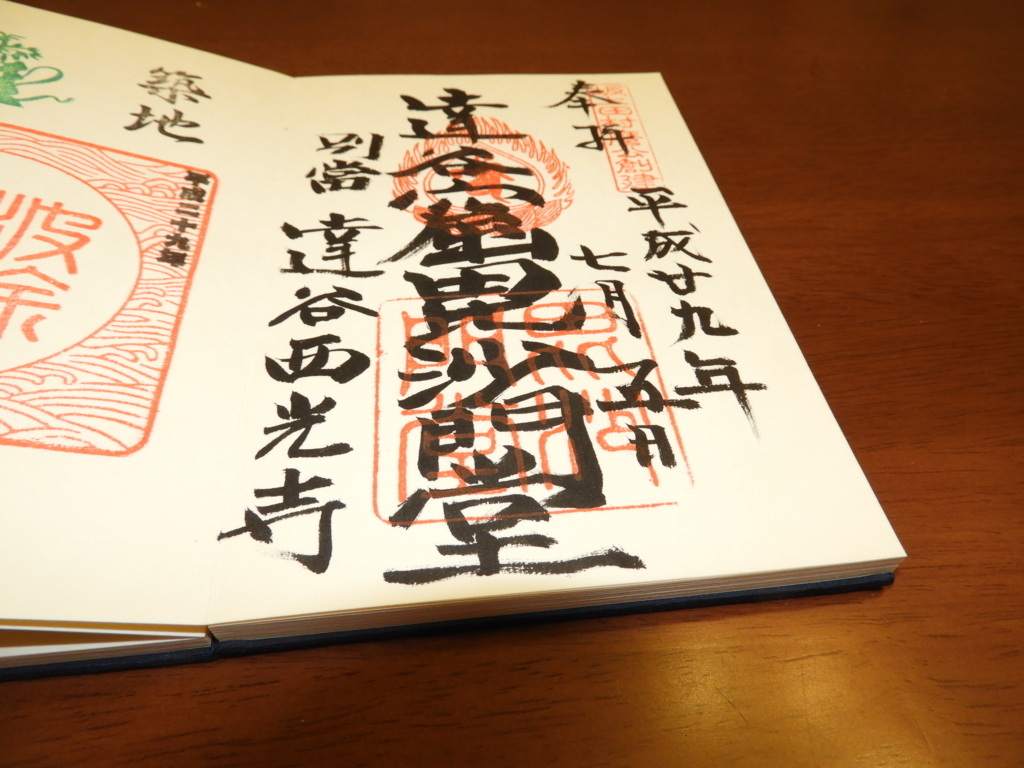 f:id:minamimachida0706:20170709234540j:plain