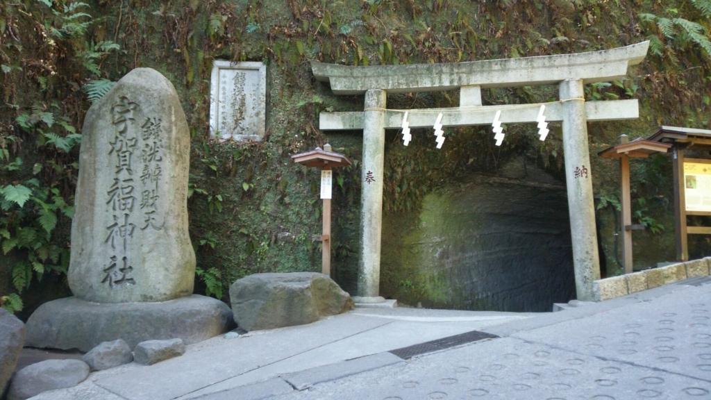 銭洗い弁財天に通じるトンネル