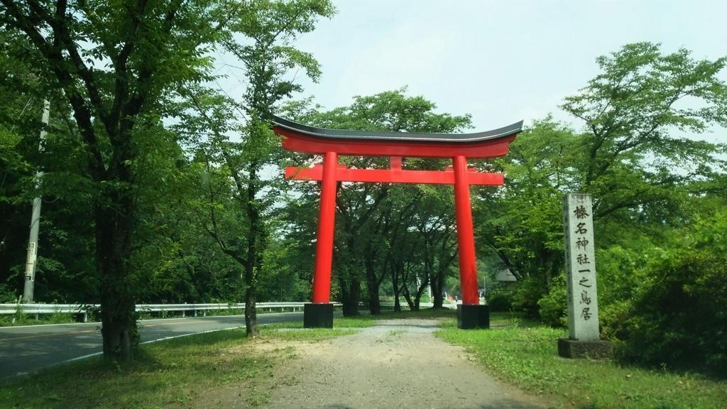 県道安中・榛名線の途中にある榛名神社の一の鳥居