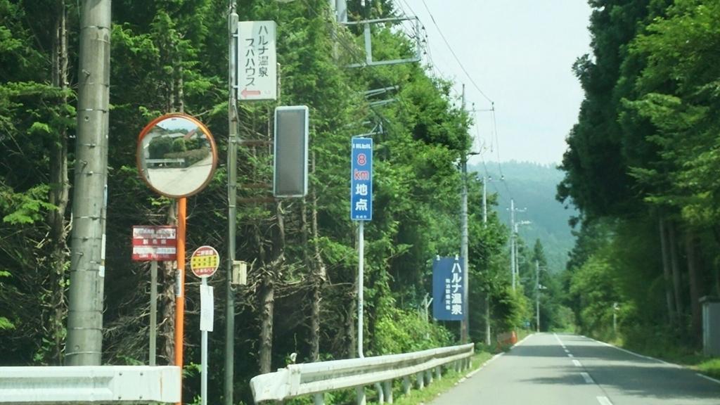 「榛名山ヒルクライム(ハルヒル)」の標識