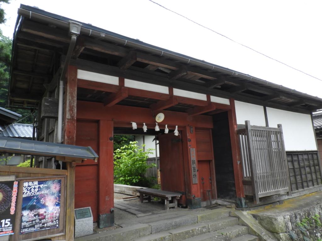 登録有形文化財である榛名神社の宿坊