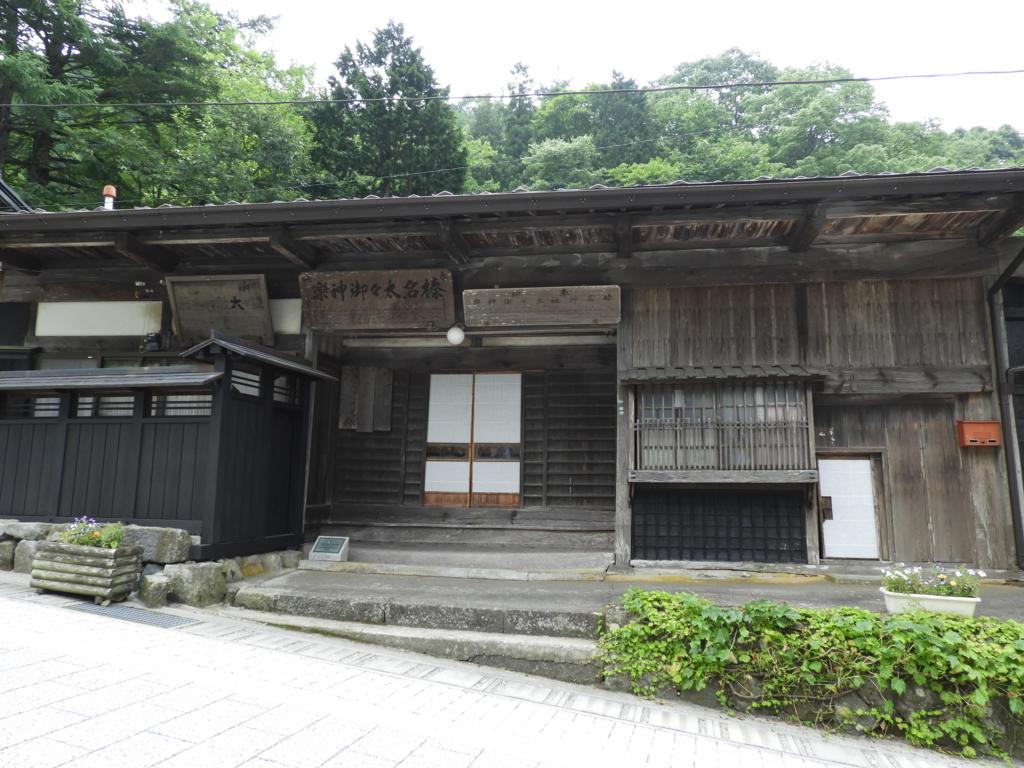 参道の坂の傾斜がよくわかる榛名神社の宿坊