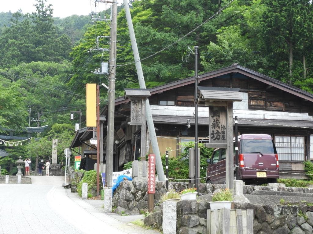 往時の様子を再現した榛名神社宿坊の参道