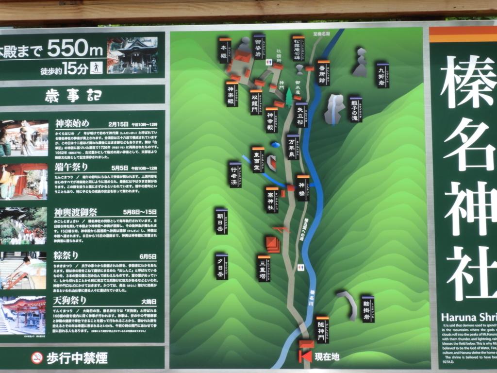 榛名神社の境内案内図
