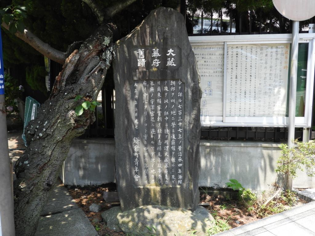 幕府跡地の石碑