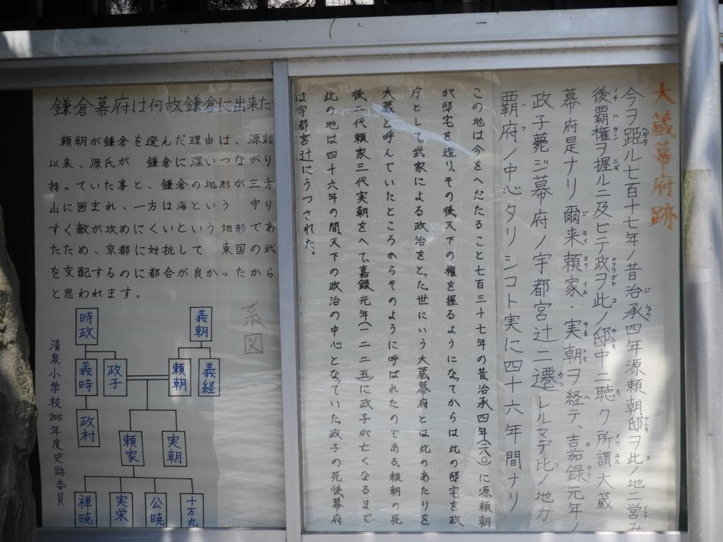 清泉小学校の児童の手による解説