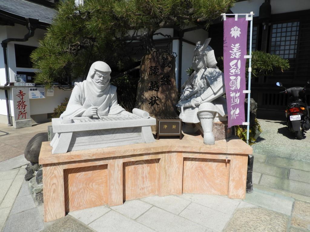 「義経・腰越状」の石碑