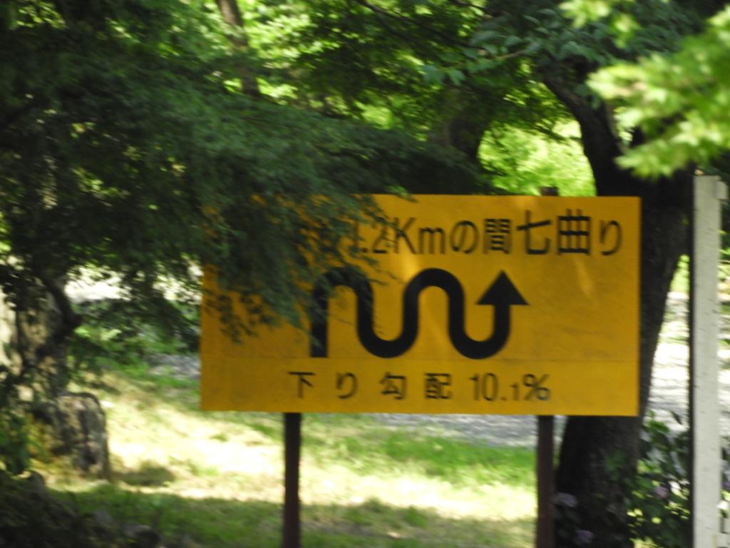 独特の道路標識
