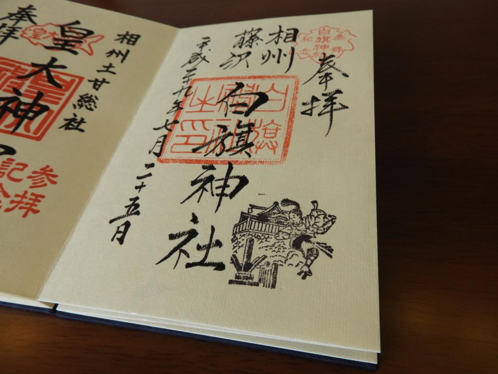 墨のかすれ具合が絶妙的な白旗神社の御朱印