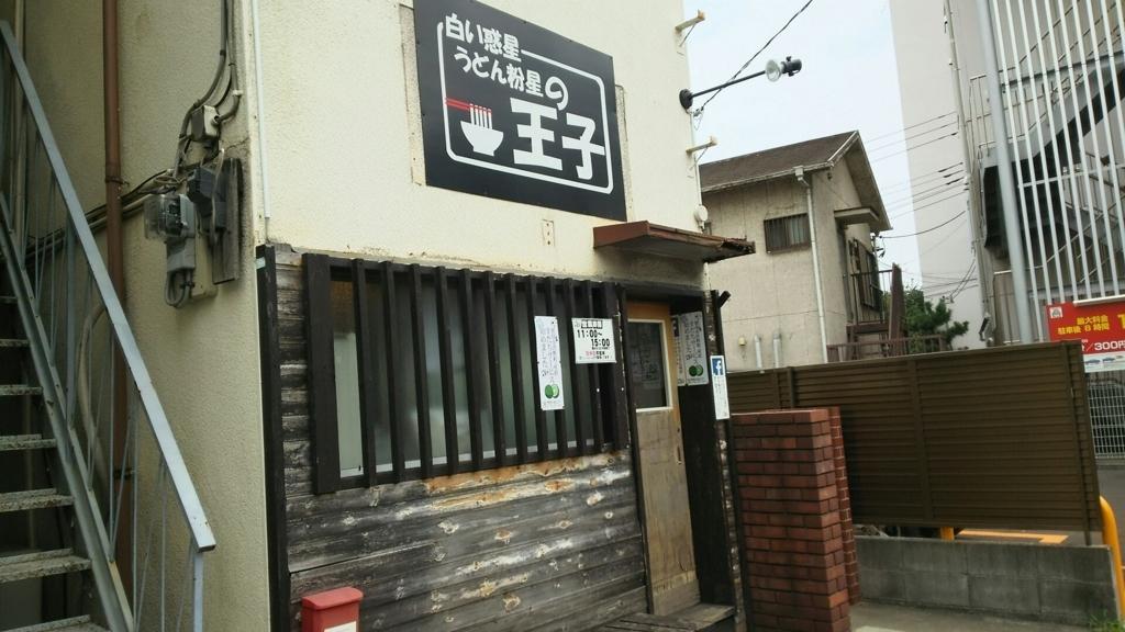 f:id:minamimachida0706:20170729223046j:plain