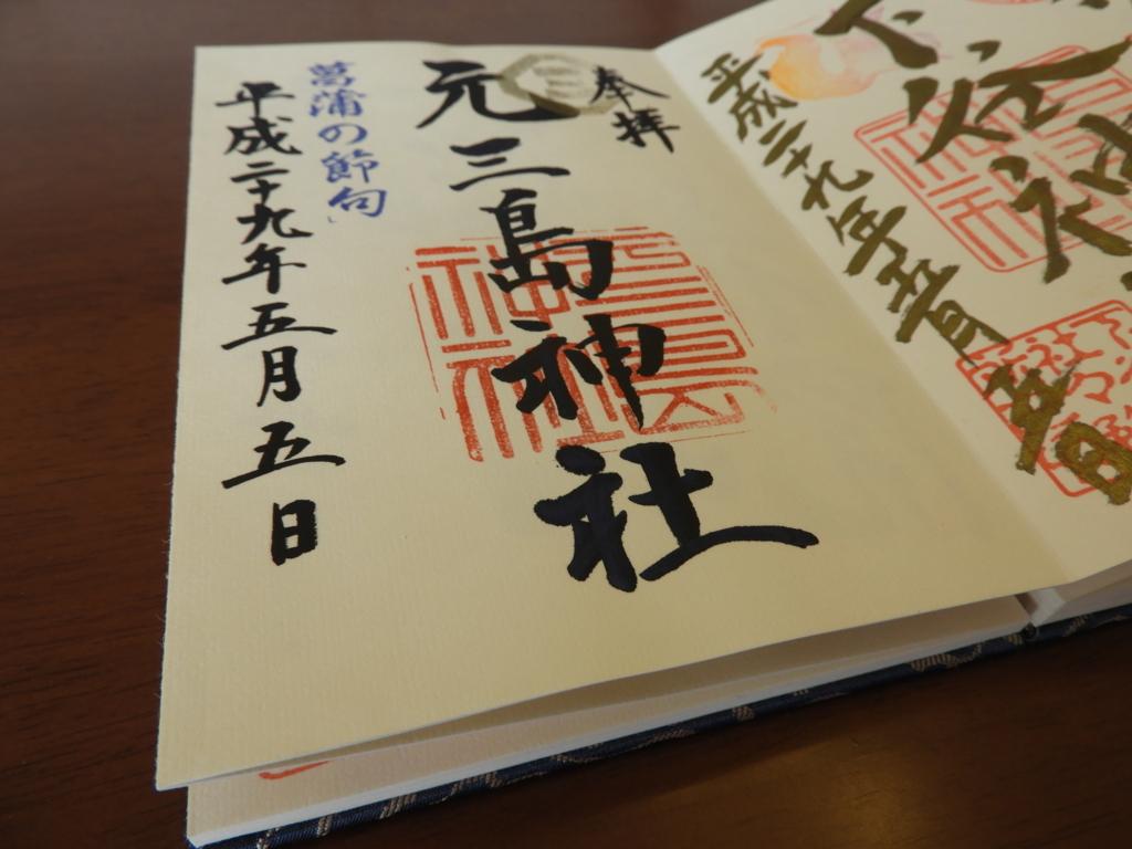 字が青味がかった元三島神社の御朱印