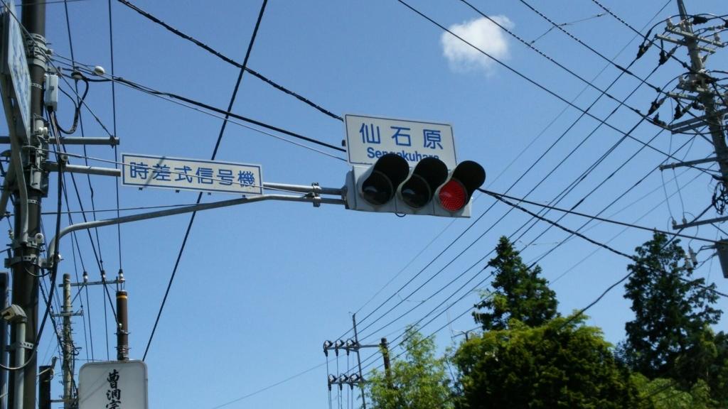 仙石原交差点