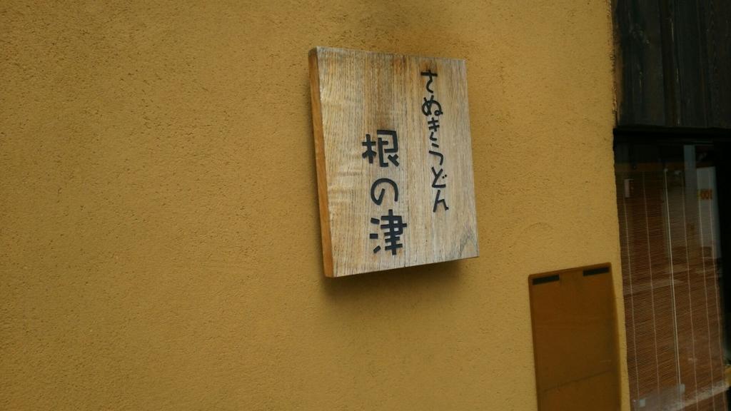 「根の津」の看板
