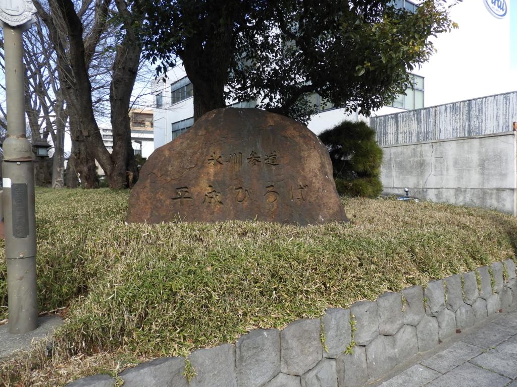 武蔵一宮氷川神社参道入り口の石碑