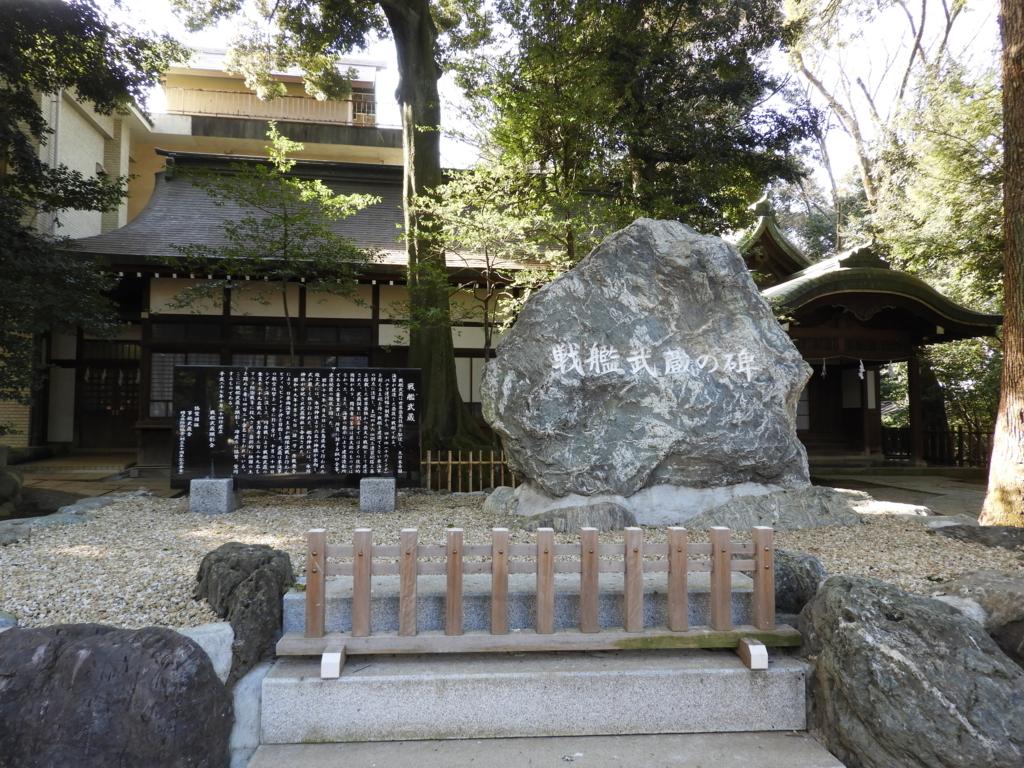武蔵一宮氷川神社の戦艦武蔵の碑