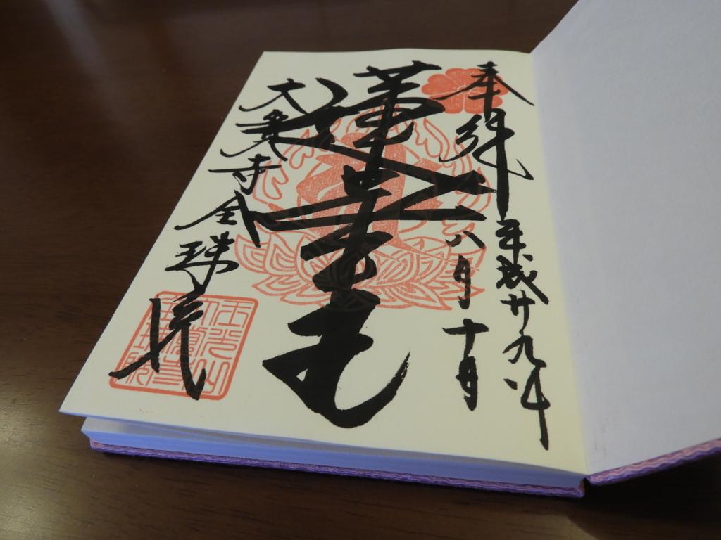 f:id:minamimachida0706:20170817224847j:plain