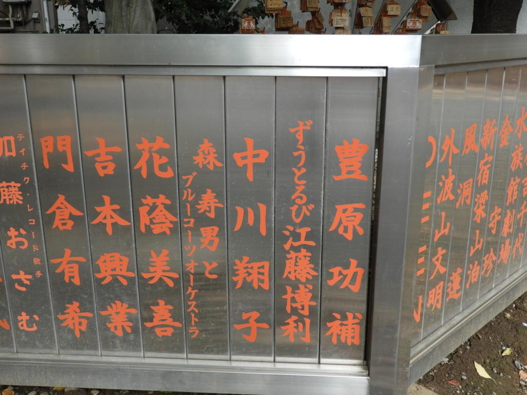 中川翔子の名が書かれた札