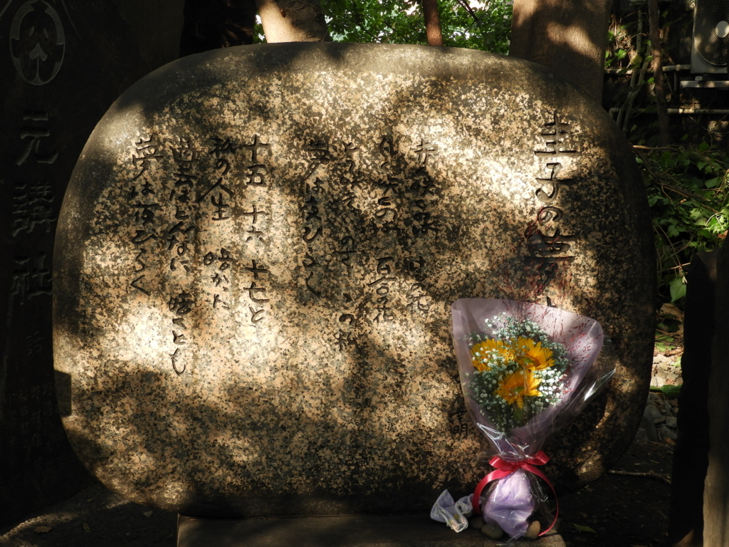 花園神社の藤圭子歌碑