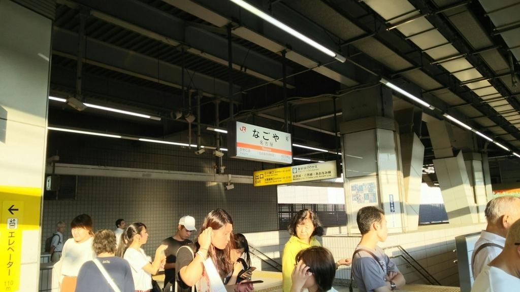 西日が強烈な名古屋駅のホーム