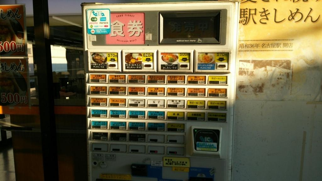 メニューが豊富な食券自販機