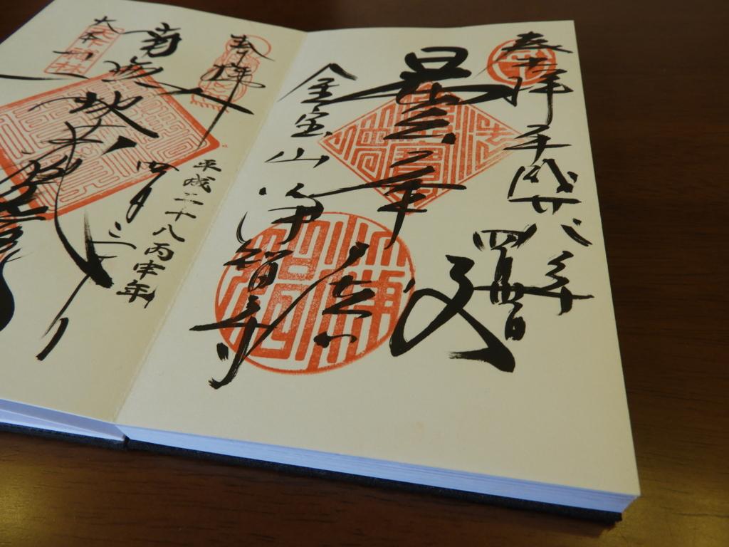 f:id:minamimachida0706:20170906151516j:plain