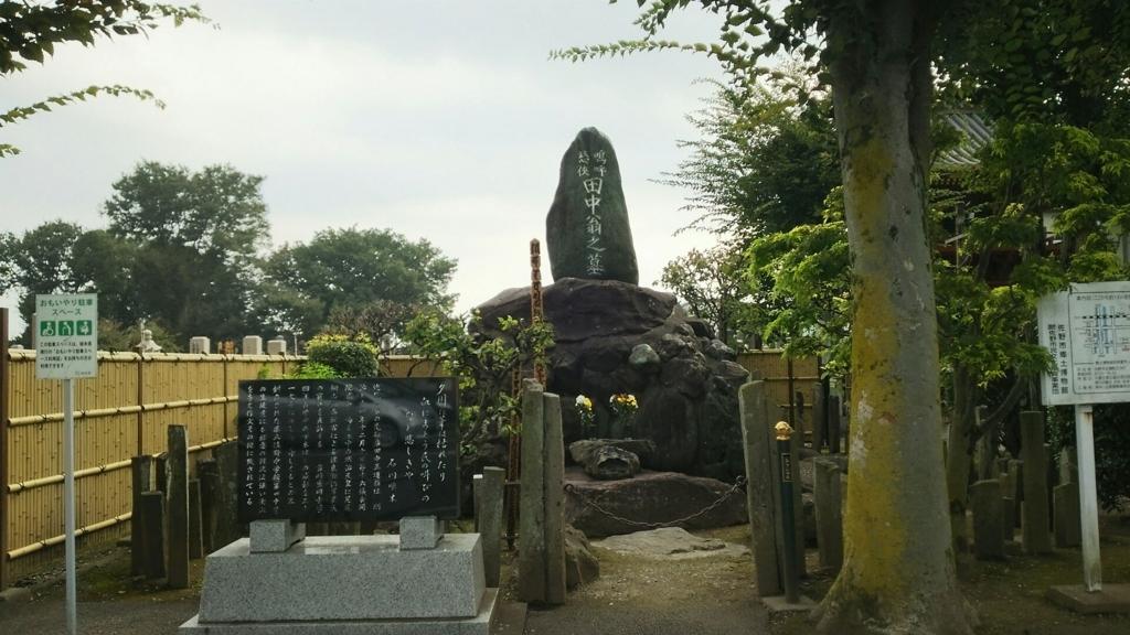 田中昭三の墓