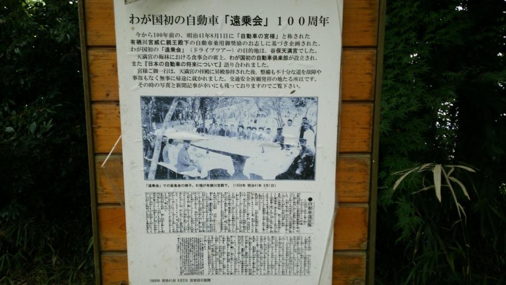 日本初のドライブツアーを記録した記事
