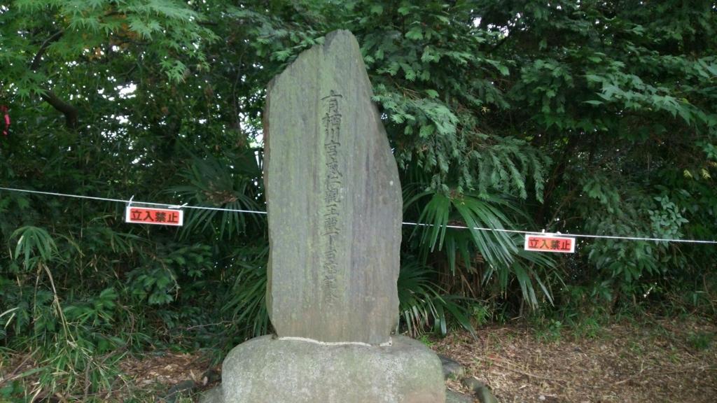 交通安全発祥の地の石碑