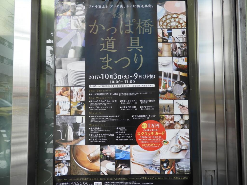 f:id:minamimachida0706:20171006215939j:plain