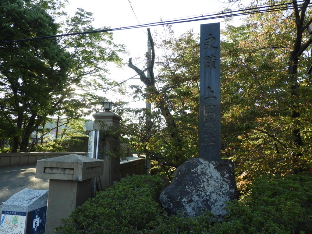 眞田神社がある国の史蹟の上田城址