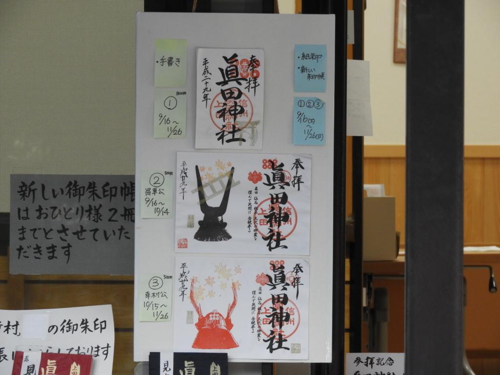 眞田神社の秋の限定御朱印