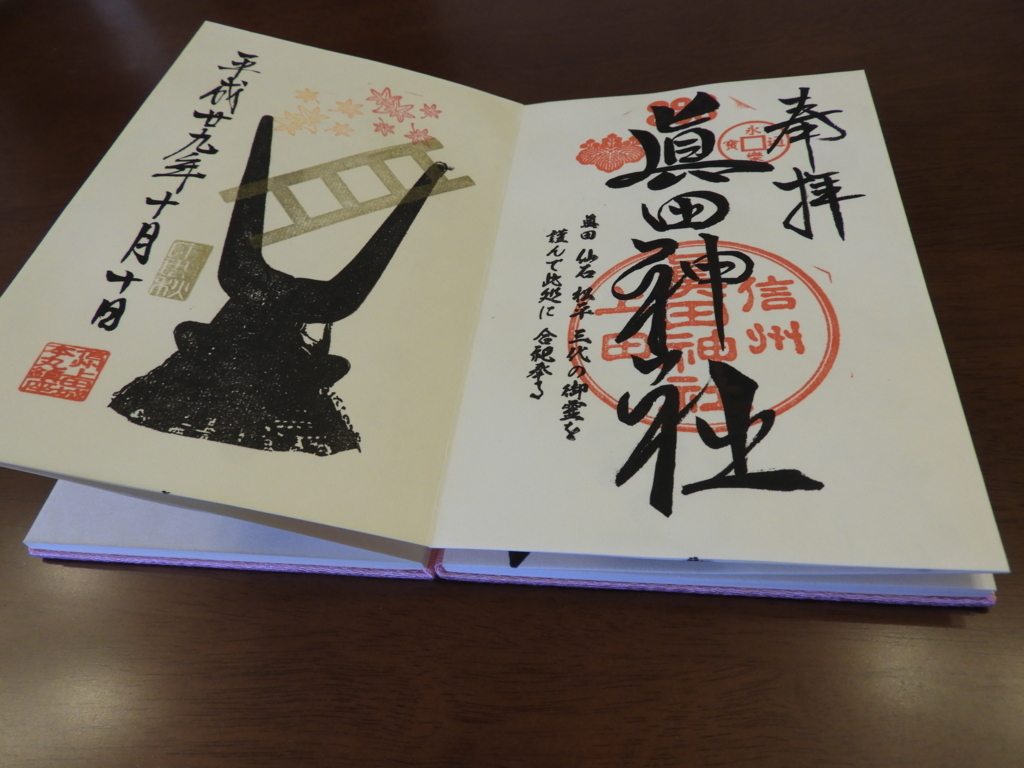真田の意気と武運長久を意味を込めた眞田神社の御朱印
