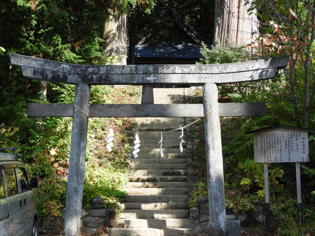 戸隠神社火之御子社の鳥居。奥に2本立つ杉の巨木の向こうに社殿が見える。